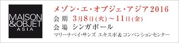 メゾン・エ・オブジェ・アジア2016