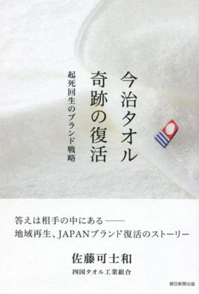 朝日新聞出版「今治タオル 奇跡の復活」