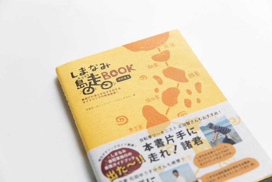 『しまなみ島走BOOK』宇都宮一成+シクロツーリズムしまなみ著