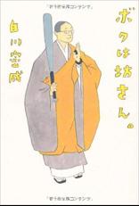 「ボクは坊さん。」白川密成(著)ミシマ社
