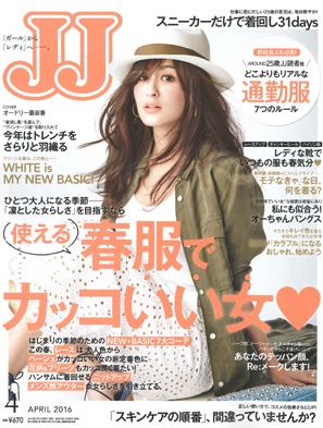 光文社「JJ 4月号」
