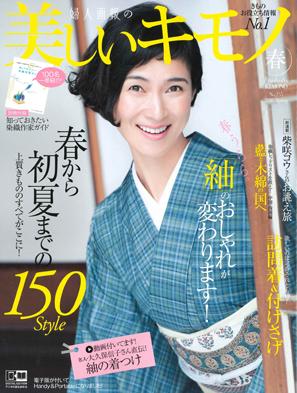 ハースト婦人画報社「美しいキモノ 春号(255号)」